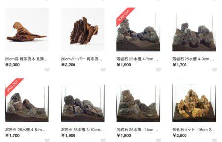 安い溶岩石
